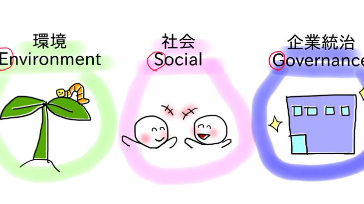 ESG投資~環境面・社会面・企業統治面も評価します!~