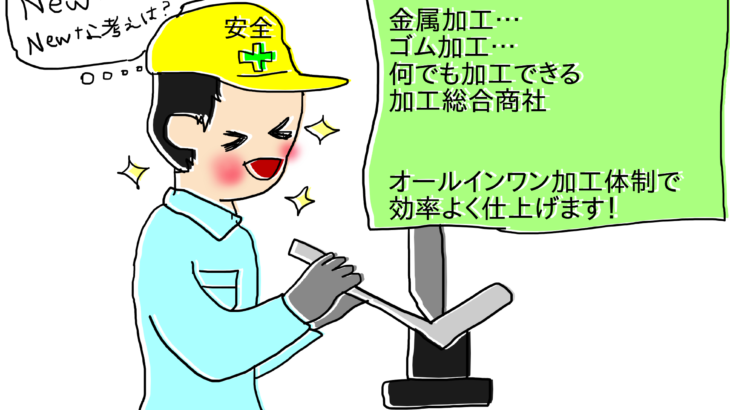 収益性の高い企業 ~加工の総合商社 日創プロニティ~