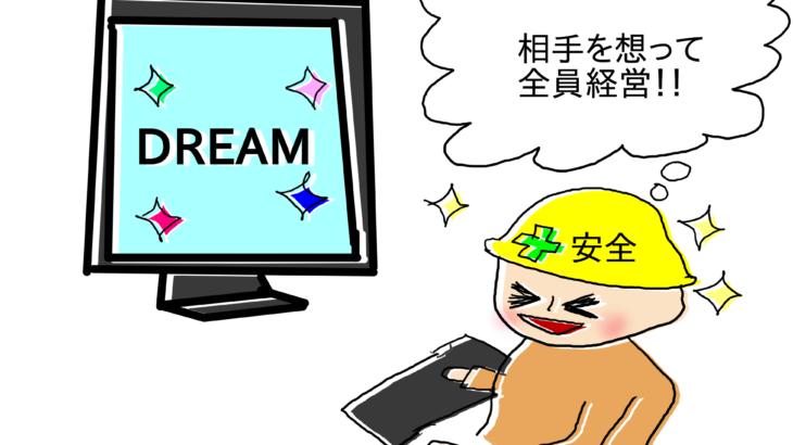 福井コンピュータホールディングス ~収益力のあるCADソフトウェアの会社~