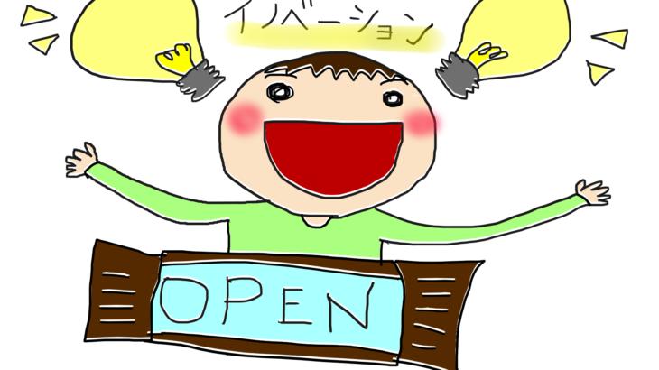 オープンイノベーション 用語説明と事例