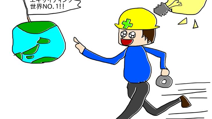 ソースネクスト~スピード感ある営業力と開発力で、次の常識をつくりだすソフトウェアの会社~