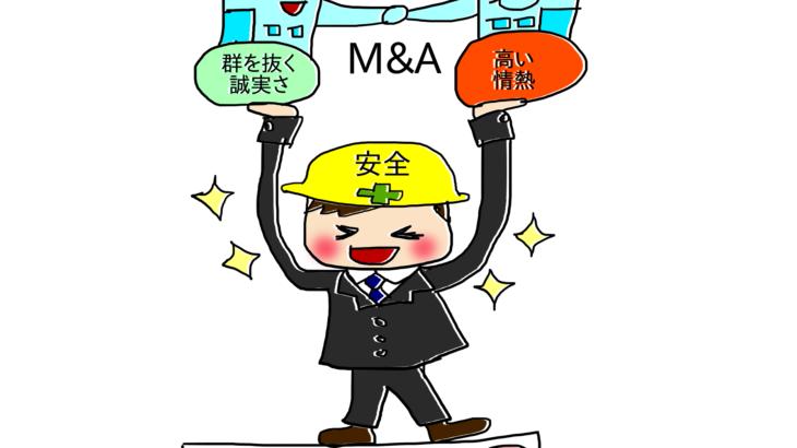 M&Aキャピタルパートナーズ ~選ばれし人材とともに世界最高峰の投資銀行を目指す会社~