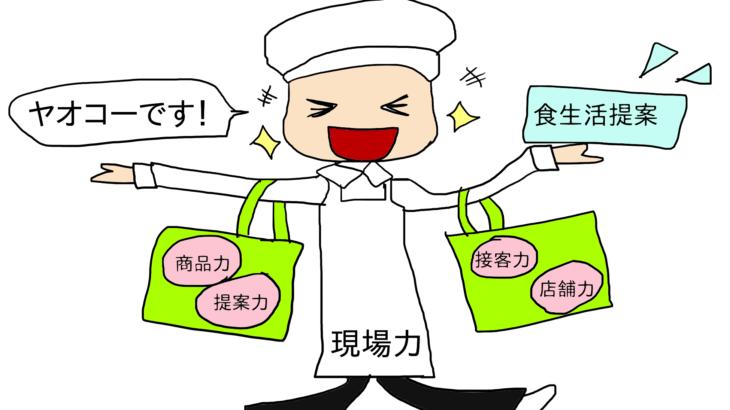 脅威の現場力!生鮮&料理提案が魅力のスーパー ヤオコー