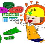 太陽のような存在で九州、中国、四国の食生活を照らす~リテールパートナーズ~