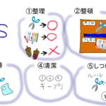 5S(整理・整頓・清掃・清潔・しつけ)の事例~小学生時代に戻り、5Sで道具箱をカイゼンする~