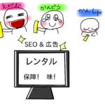 上州物産~SEOを上手に使って売上を伸ばしたポップコーンマシンのレンタル会社~
