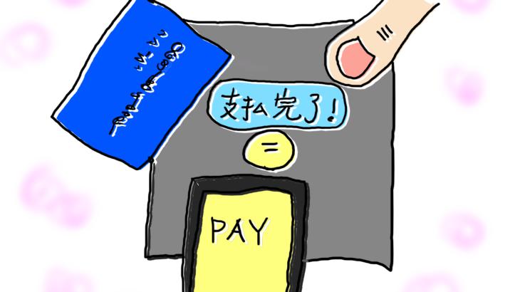 キャッシュレス化が進む世界と、それを踏まえた日本の取組