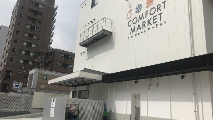 コンフォートマーケット~忙しい中で料理をする人に応えるお店~