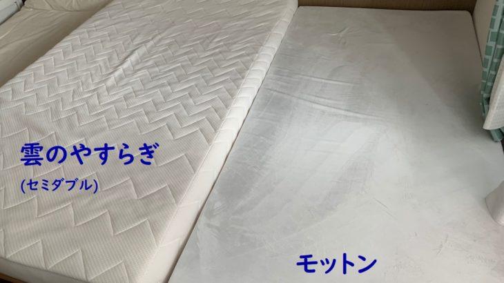 腰痛に良いマットレス【2選】ヘルニア手術経験者のおすすめ