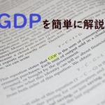 GDP(国内総生産)とは?再確認してみよう【簡単に解説】