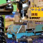 【日本を支える中小企業】経営で直面している課題とは?