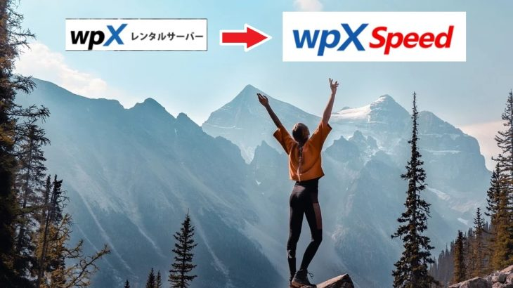 wpX⇒wpX Speedへサーバー移行【簡単】つまずきポイントをまとめたよ