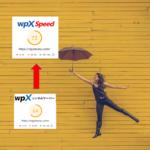 wpXレンタルサーバーとwpX Speedの違いは?