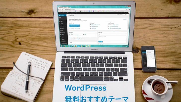 初心者におすすめの無料テーマ2選【WordPressでブログ】