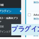 WordPressで最低限のプラグインは4個だけ【初心者向け】