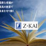 最高の教育で、未来をひらく。Z会グループってどんな企業?